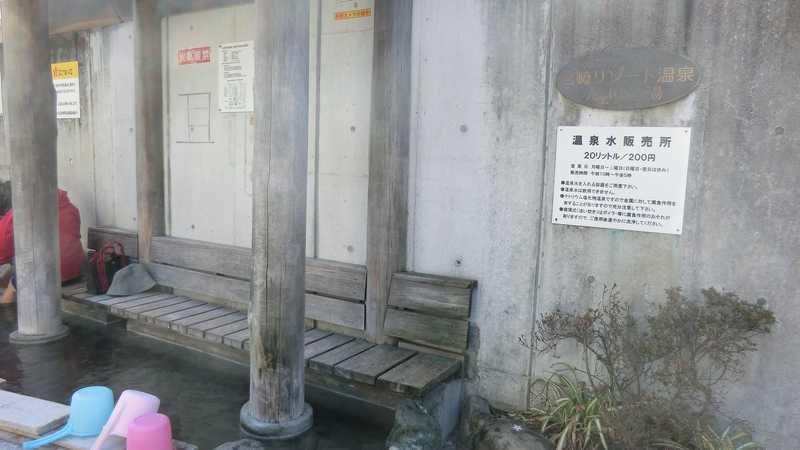 宮崎リゾート温泉