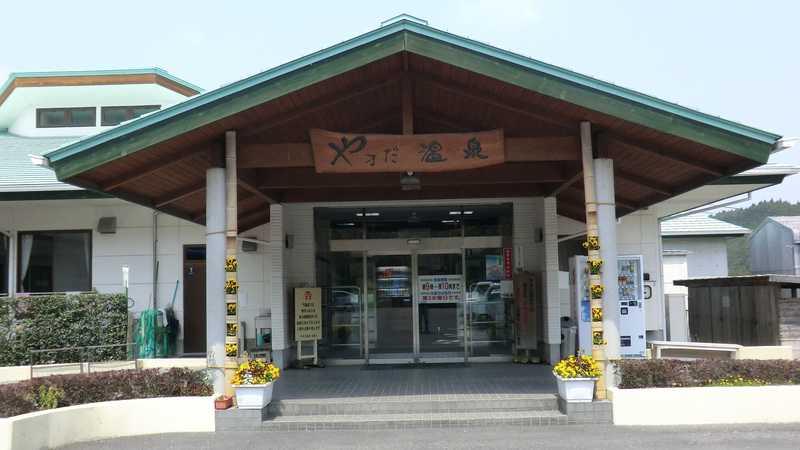 山田町温泉交流センター