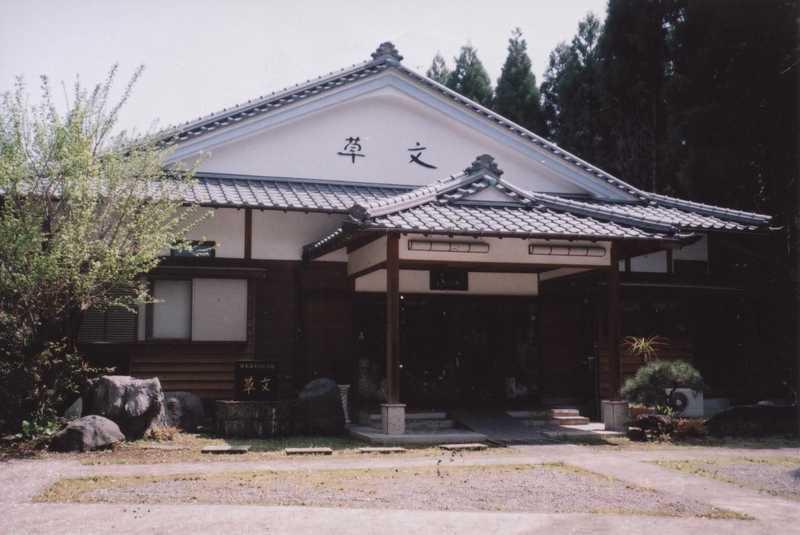 日本画美術記念館・草文