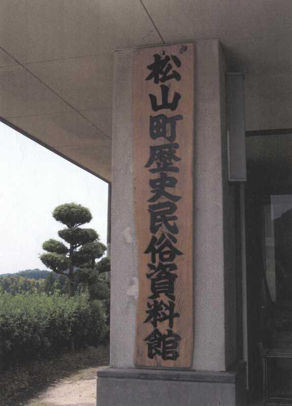 志布志市松山歴史民俗資料館