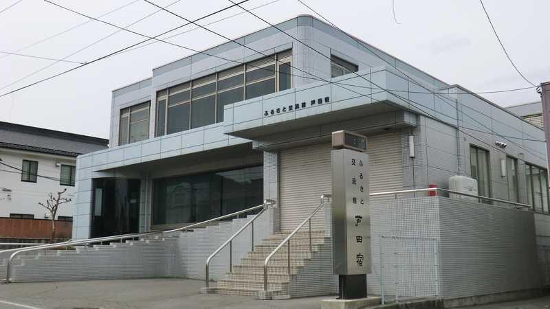 ふるさと交流館芦田宿