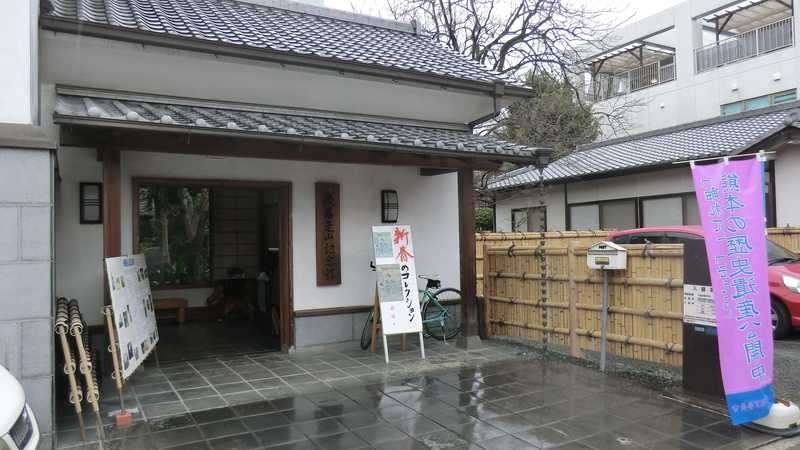 後藤是山記念館