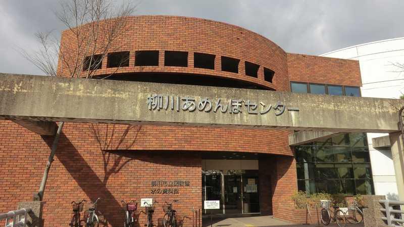 柳川あめんぼセンター