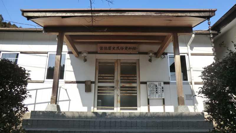 佐伯歴史民俗資料館