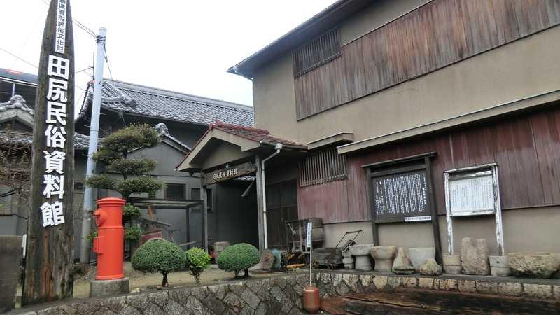 田尻民俗資料館