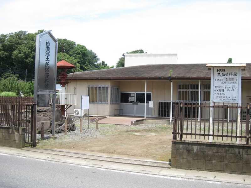 所沢市立柳瀬民俗資料館