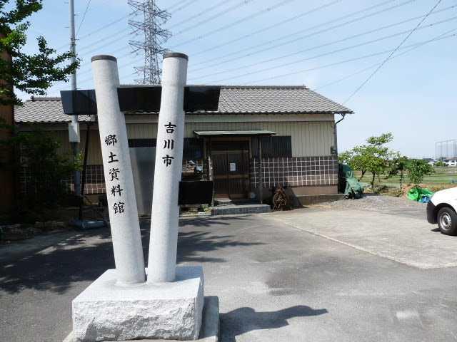 吉川市郷土資料館