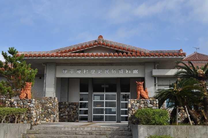 伊平屋村立歴史民俗資料館