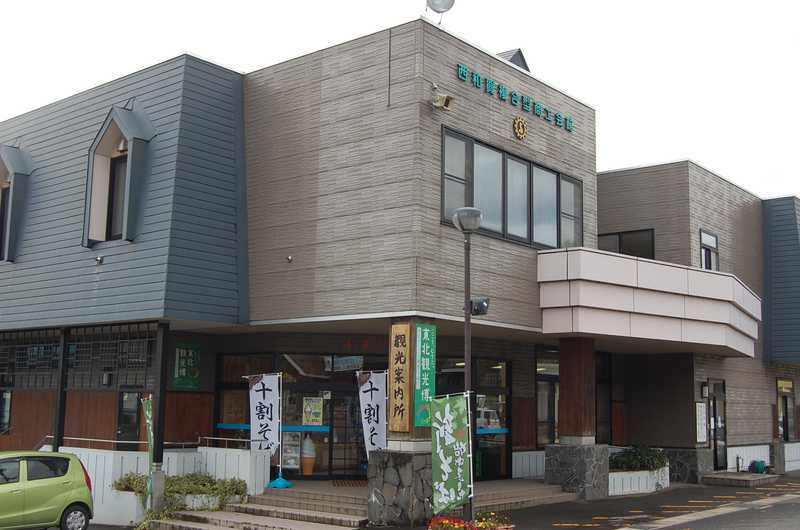 複合型商工会館湯夢プラザ