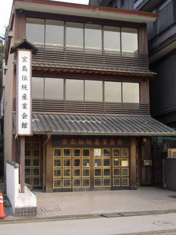 宮島伝統産業会館(みやじまん工房)