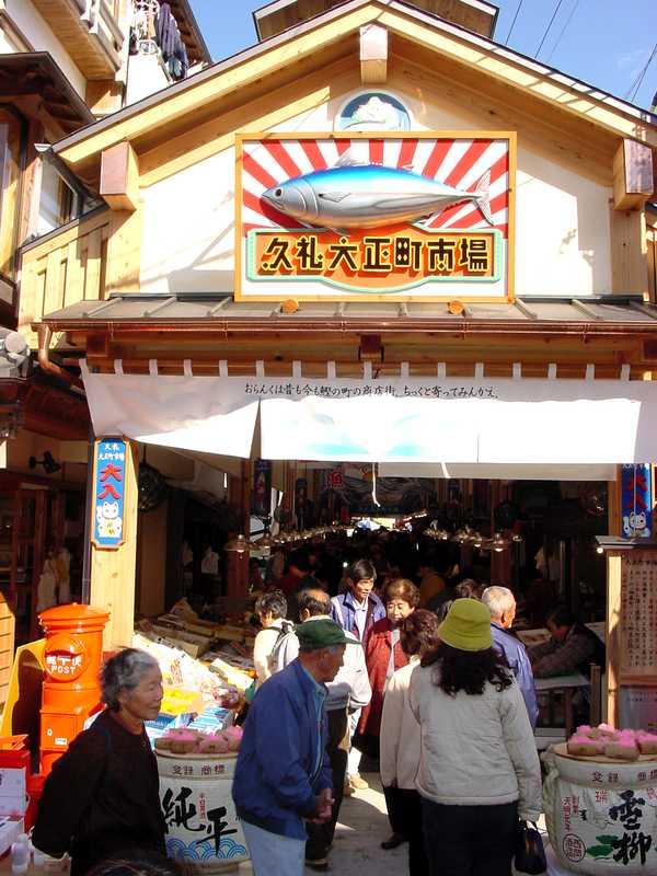 大正町市場