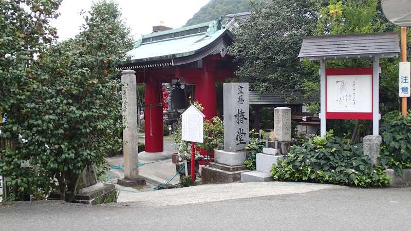 椿堂(四国別格二十霊場第十四番)