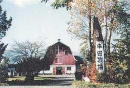 ダンケーファーム串田牧場