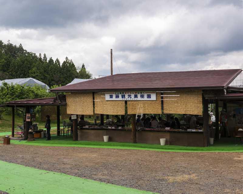 斎藤観光果樹園