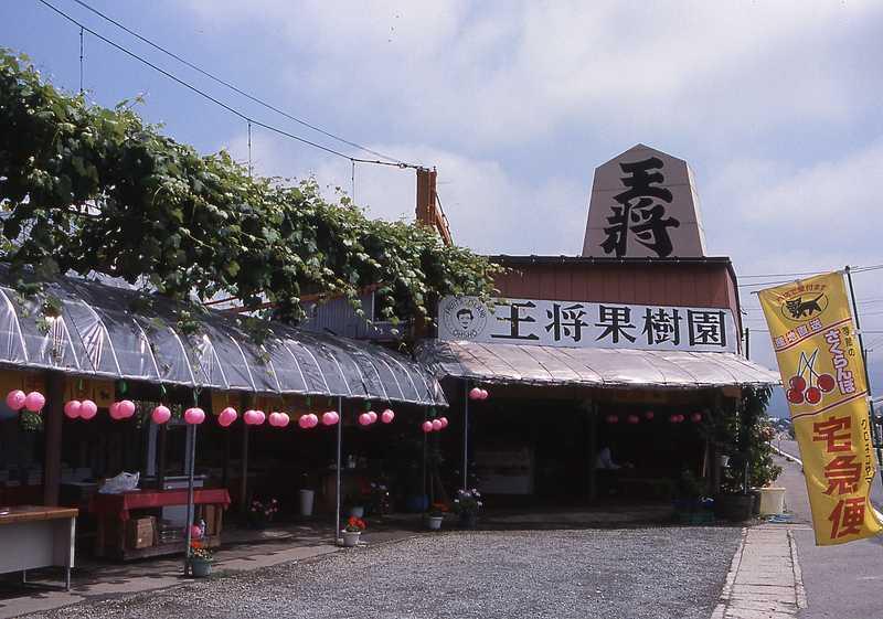 王将果樹園
