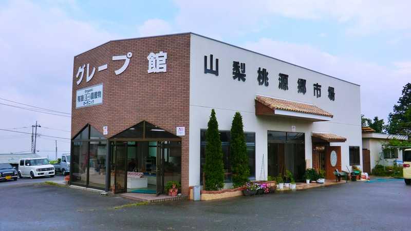山梨桃源郷市場ピーチ・グレープ館