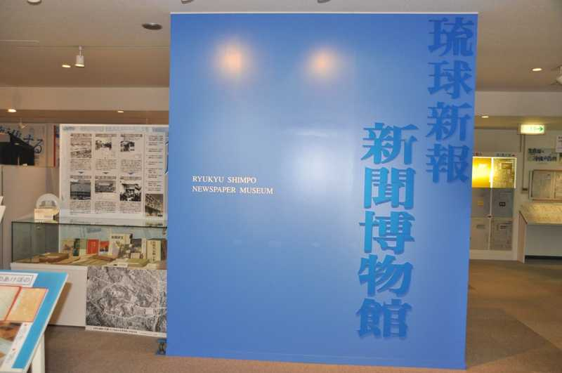 琉球新報新聞博物館