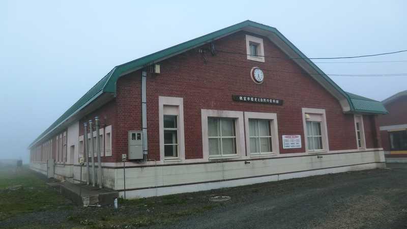 根室市歴史と自然の資料館