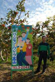パーシモン高山