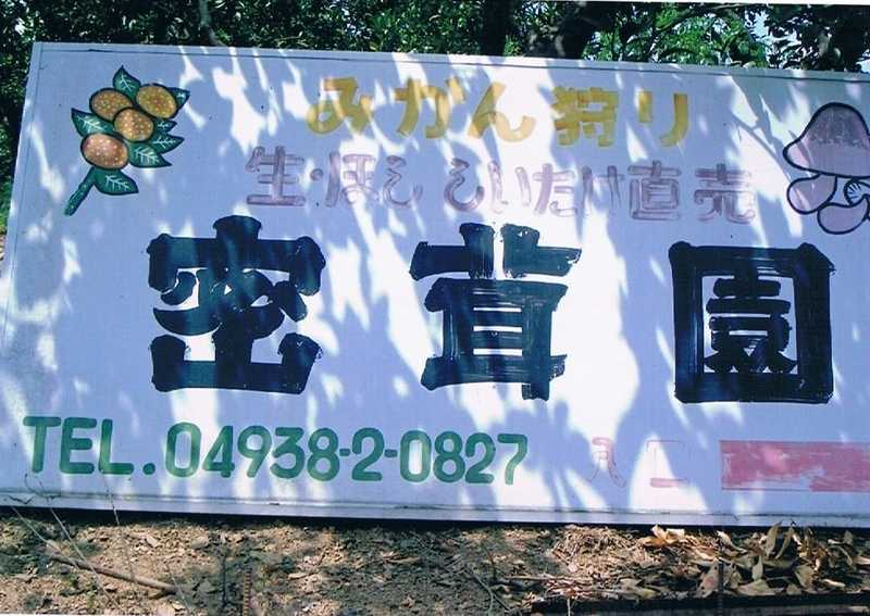 大内沢観光みかん園密茸園
