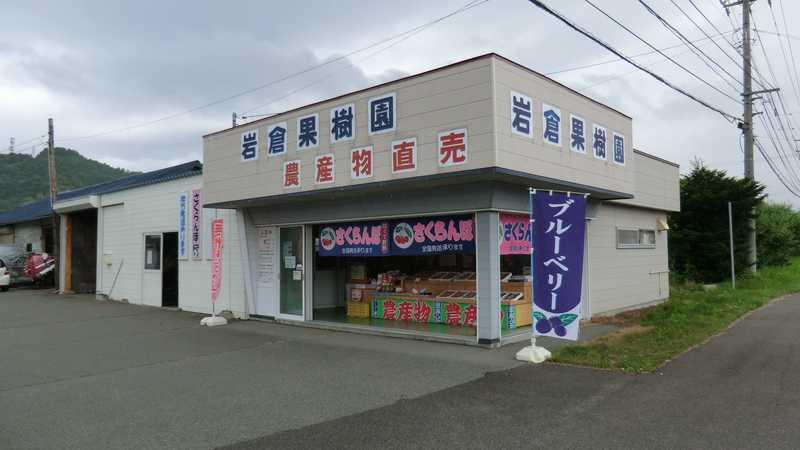 岩倉観光果樹園の画像