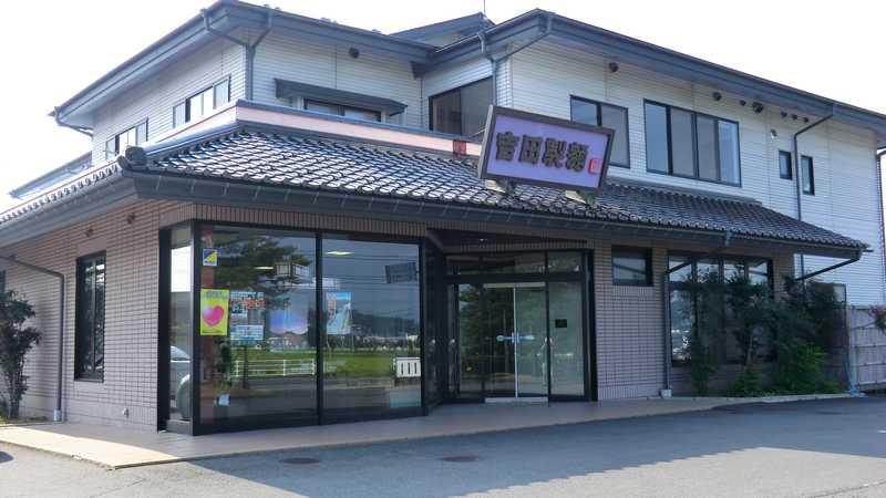 (有)吉田製麺