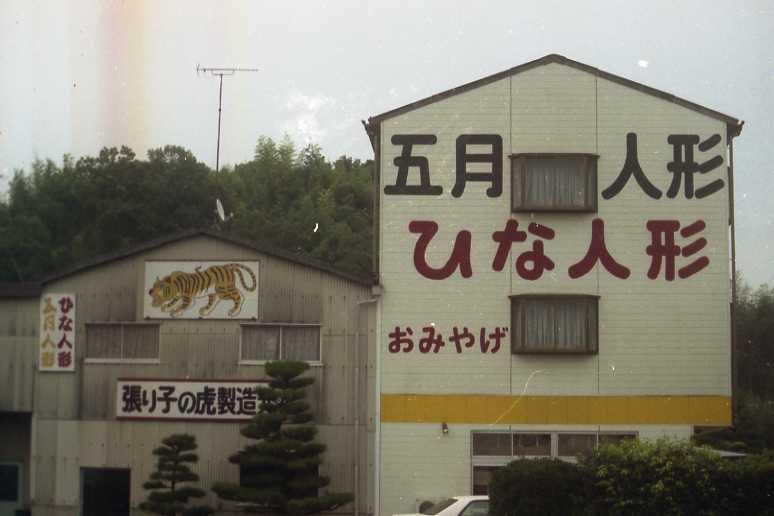 武久守商店