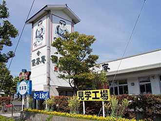 昭和製菓(株)七ッ島見学工場