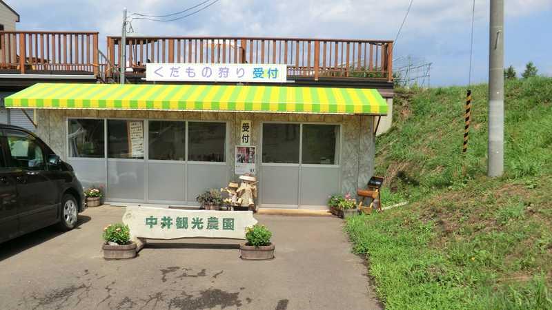 中井観光農園