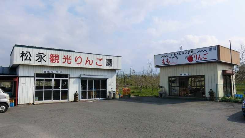 松永観光りんご園