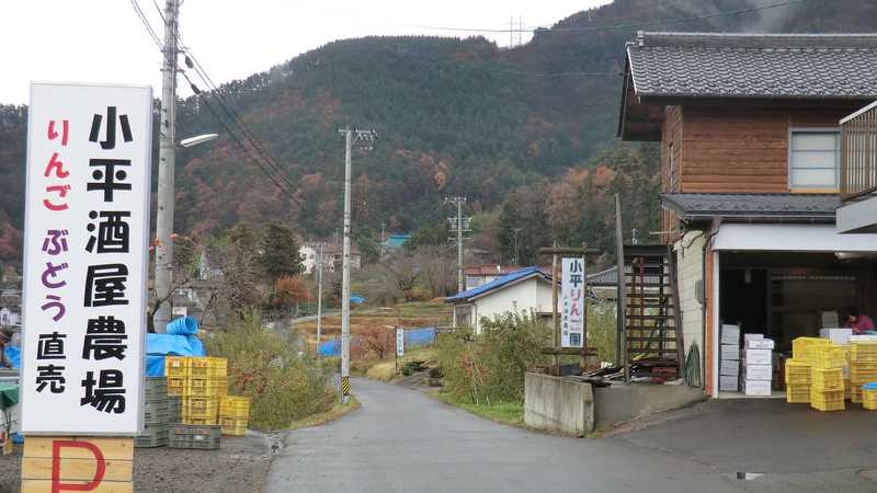 小平酒屋農場