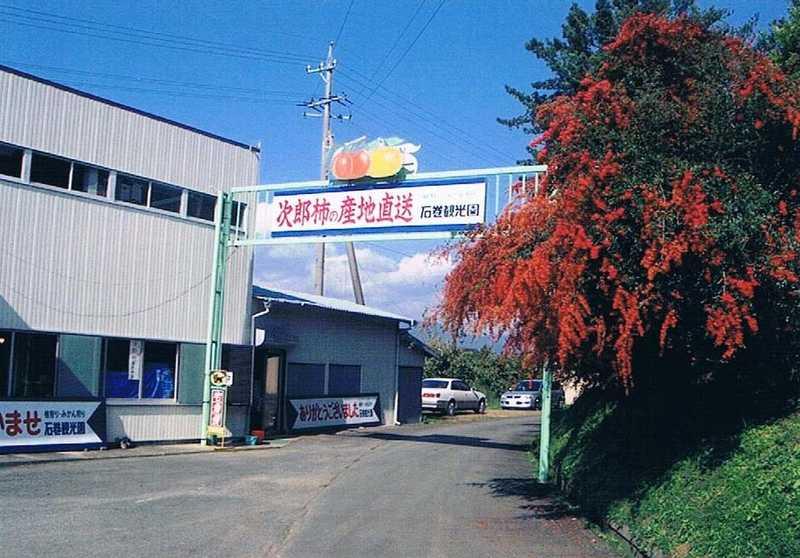 石巻観光園