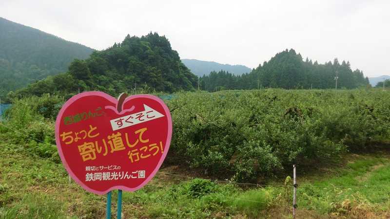 鉄岡りんご園