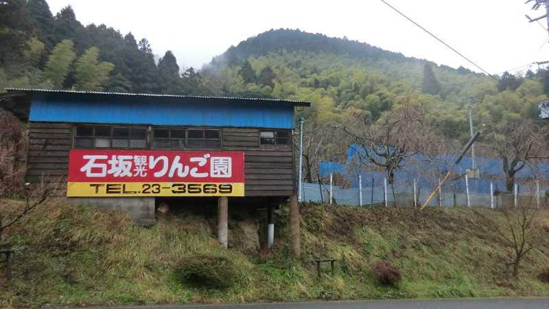 石坂観光農園