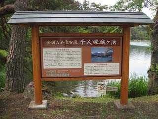 千人塚城ヶ池