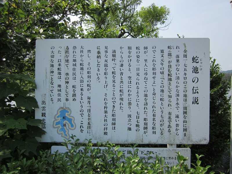 蛇池 - tabico