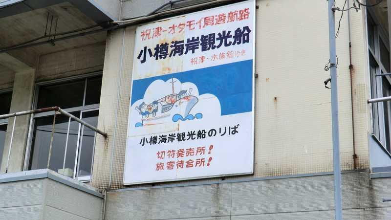 小樽観光振興公社