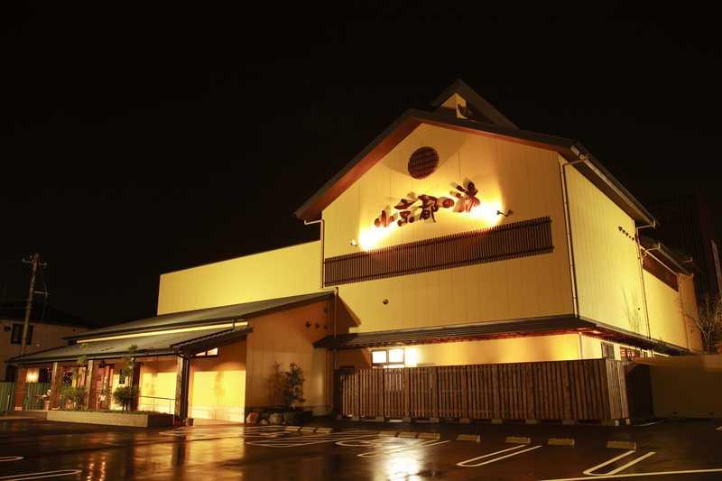 癒しの里小京都の湯