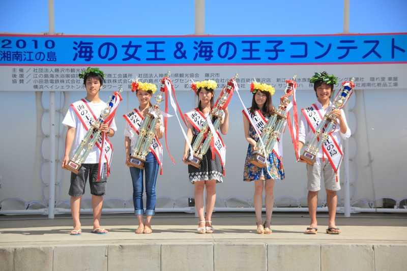 湘南江の島海の女王&王子コンテスト