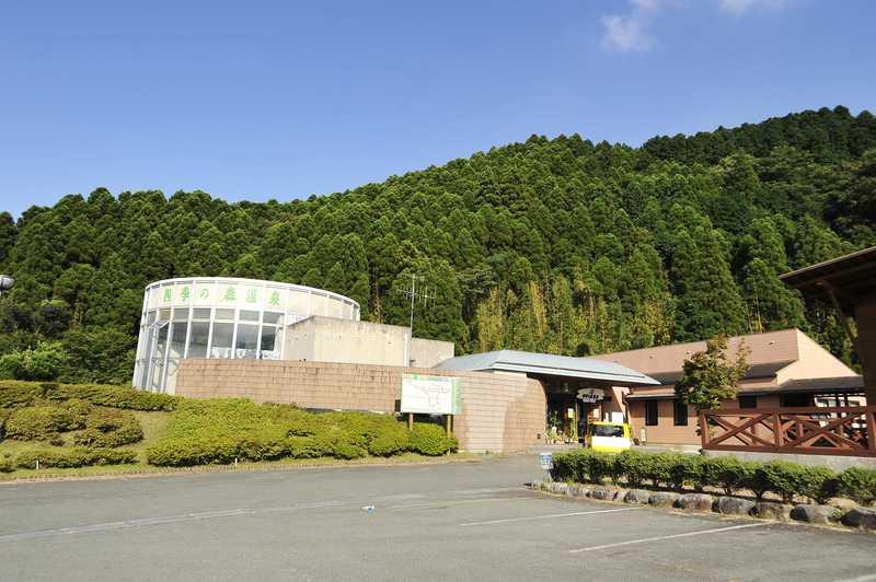 四季の森温泉