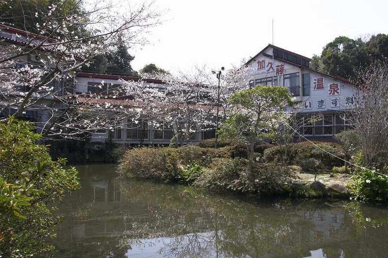 加久藤温泉