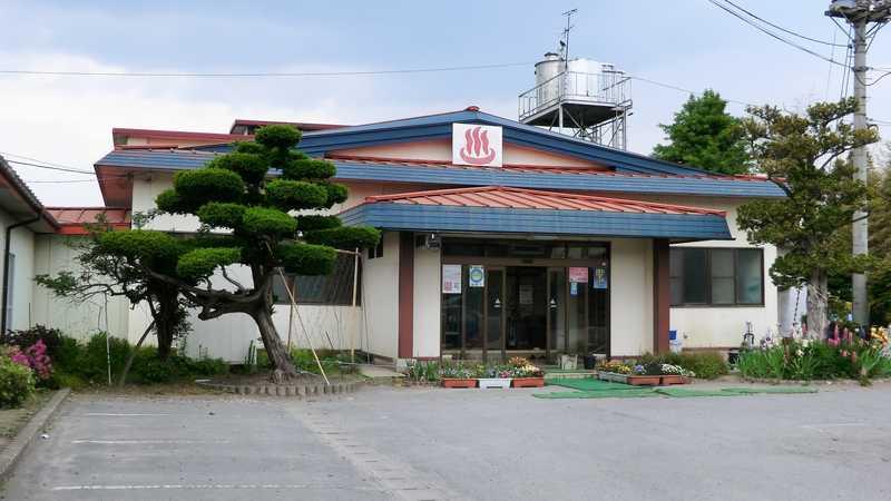 六戸ヘルスセンター