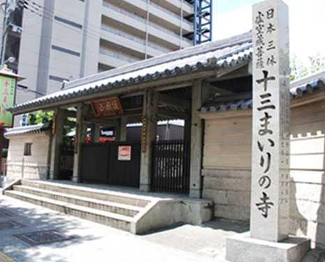 十三まいりの寺(太平寺)
