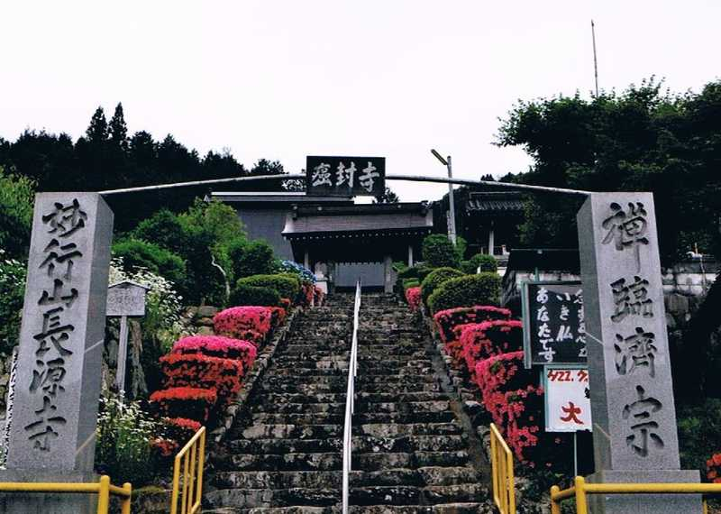 長源寺(がん封じ寺)