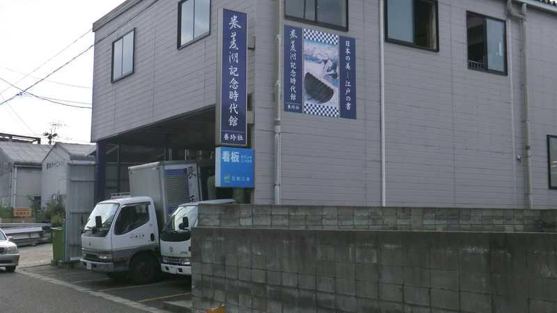 巻菱湖記念館