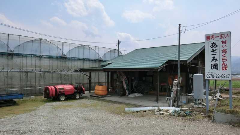 あざみサクランボ園(沼田農園)の画像