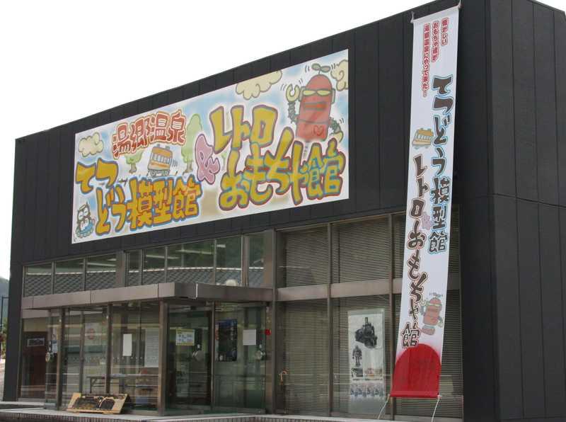 湯郷温泉てつどう模型館&レトロおもちゃ館