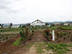 八甲田ブルーベリー観光農園