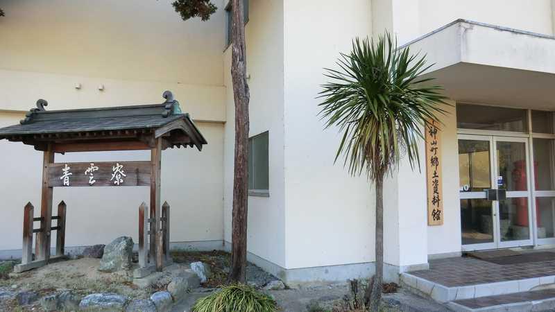 神山町郷土資料館の画像