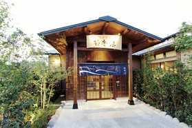 天然温泉極楽湯上尾店